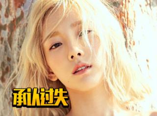泰妍接受警局调查,承认因自己过失导致车祸