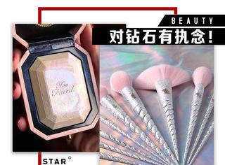 这些化妆品是不是对钻石有执念?