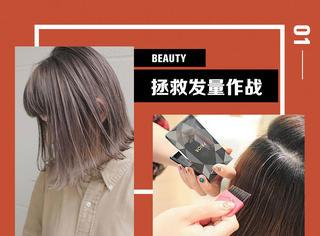 越来越多的人在变秃,所以头发粉饼也越来越多了