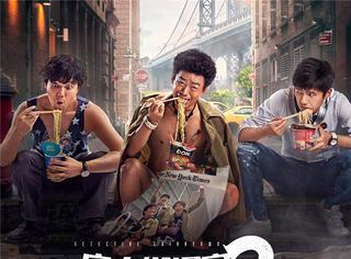 王宝强刘昊然在时代广场啃煎饼,《唐人街探案2》太会玩!
