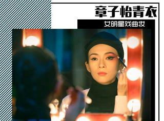 章子怡青衣妆好惊艳,这些女演员的戏曲妆也美翻了