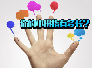 你的小拇指长度到哪里?测试你自己都没发现的弱点!