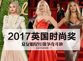 2017时尚奖群星闪耀!小KK红裙惊艳,赛琳娜复古优雅!