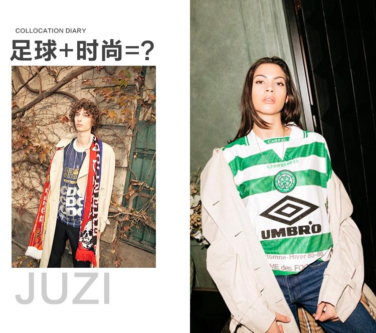 足球+时尚=?时尚圈新一轮的恶搞计划又开启!