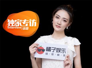 专访徐璐: 承认自己幸运,也还在爱做梦的年纪