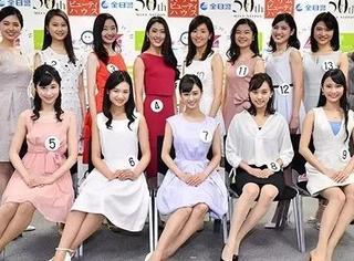 """2018""""日本小姐""""14位决赛人选出炉,这画风一言难尽"""