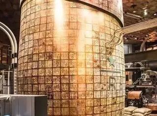 全球最大星巴克,卖的你都没见过