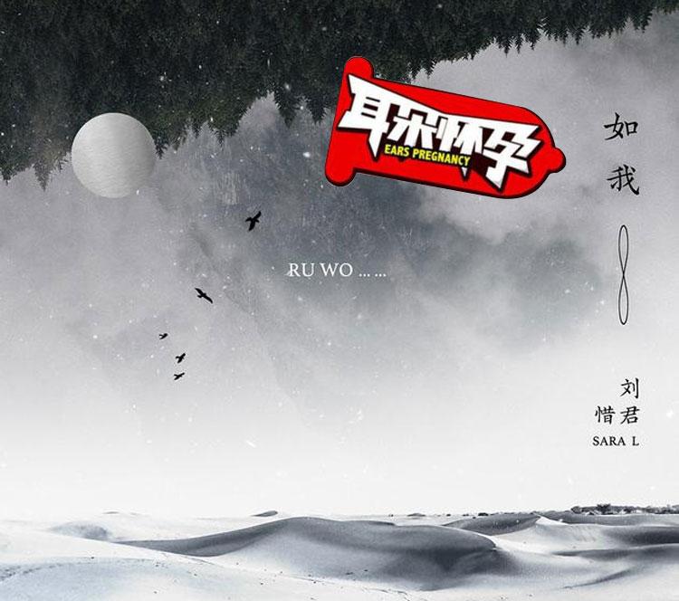 刘惜君新歌《如我》发布,另类风格解读全新自我