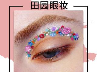 由小花花组成的,大概是最具田园气息的眼妆了!
