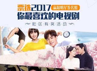 【社区活动】票选2017你最喜欢の电视剧,赢明星签名照!