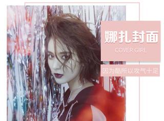 娜扎这封面照不仅中了毒还被大风扫荡了发型,但很酷