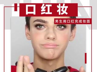 现在的男孩子这么厉害的吗?可以用口红完成一个妆面?