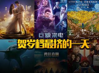 12月8号这个良辰吉日要上9部电影,选择恐惧症慌了!