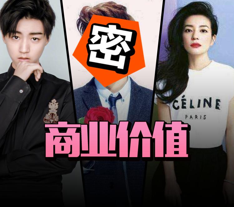 最具商业价值明星榜出炉,王俊凯21,第一名竟是TA?