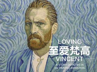 《至爱梵高》测评:6年6.5万幅油画,它本身就是一个奇迹