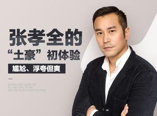 专访《巨额来电》张孝全:型男有颗软萌心,他越较真就越可爱