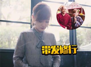 """薛佳凝带发修行11个月,称""""心里不再有那么多自我"""""""