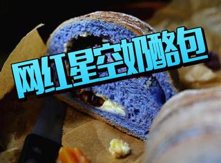 不光好看好吃还健脑,这款面包简直是网红届的一股清流!