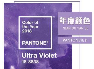 紫色成2018年度流行色,美妆圈也来凑热闹!