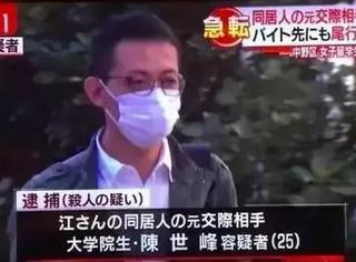 江歌被杀案东京开庭,所有的重要信息都在这…