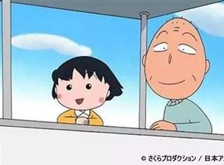 没有这样的爷爷,就不会有我们童年的小新和小丸子!
