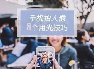 手机拍人像的8个用光技巧 学会连内闪都能Hold住
