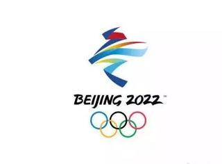 刚刚,北京2022年冬奥会LOGO正式发布