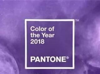 别做梦了,2018的年度流行色可能真的不适合你!