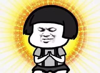 据说最近流行佛系斗图