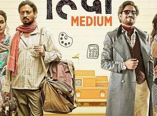 总是瞎说大实话的印度电影,又一次让我们扎心了