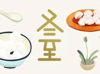 南汤圆,北饺子,海南人说你们都是北方人!