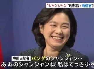 日本记者的英语逗笑严肃华春莹!这一笑获日本网友盛赞