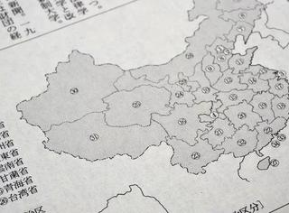 """日本岩波书店""""怒怼""""台独:《广辞苑》中台湾为中国一省无误"""