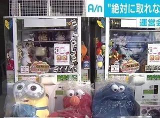 日本惊现绝对夹不到娃娃机!有顾客哭着跑出店外……