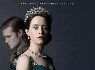 《王冠》第二季,生而为王,十分抱歉