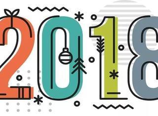 2018年都来了,2017年的心愿清单完成了百分之几?