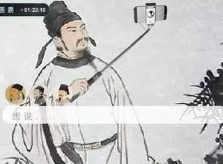 一个白居易爱好者正直播自己穿越去唐朝赴宴