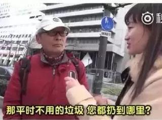 日本为什么那么干净?街头民众的回答让人震惊!