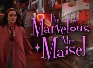 《了不起的麦瑟尔夫人》:被出轨算什么!穿的漂亮才是正经事