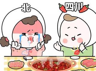 千万不要和四川男人谈恋爱,哈哈哈哈哈