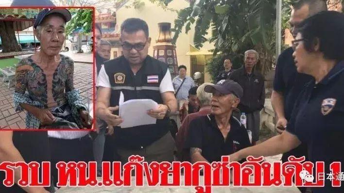 日本山口组大佬逃匿15年在泰国落网,出卖他的是自己的纹身