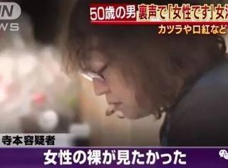 日本大叔扮女装,混入女澡堂偷窥,被抓后的狡辩也是醉了
