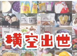 2017网红零食大盘点