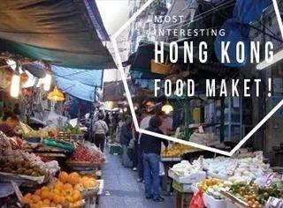 只花2块3,就可以逛香港最有意思的菜市场