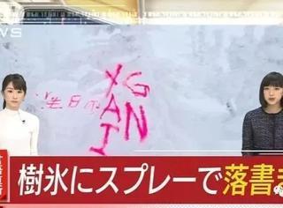"""日本青森树冰遭破坏,被喷""""生日快乐""""简体中文,引网友声讨"""