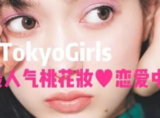 这款东京桃花妆~能为你打开恋爱的大门!