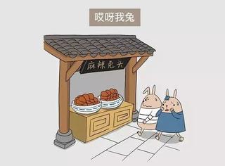 没有一个兔子到四川不做噩梦