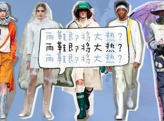 继袜套鞋、老爹鞋之后,潮流时尚圈将要大热的竟然是雨鞋?