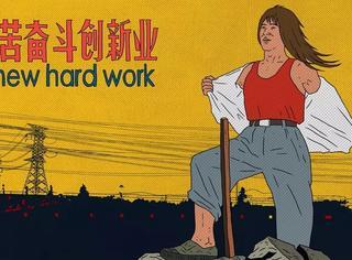 一部中国特色社会主义动画,触及了某些真人电影没做到的东西