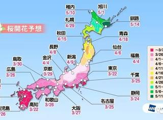 2018年全日本樱花开放预测时间公布,从南到北踩点去!